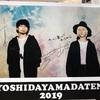 吉田山田展2019上野