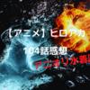 【アニメ】ヒロアカ104話感想アニオリ水着回・最後映画…