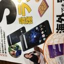 格安SIMにするだけで数千円お得!?