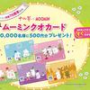 十六茶・ムーミンクオカードが当たる!キャンペーン合計10,000名に当たる!