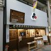 京都伏見にある納屋街商店街の伏水酒蔵小路に行ってきました!