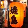 「溝の口編」一人で昼飲み、最高の時間を1000円~2000円で楽しむ!