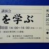 【コラム】 磯田道史氏講演会「江戸を学ぶ」に行ってきました