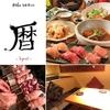 【オススメ5店】栄(ミナミ)/矢場町/大須/上前津(愛知)にある串焼きが人気のお店