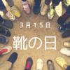【今日は何の日?】3月15日は靴の記念日!靴の歴史とニオイの原因