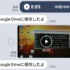【GAS】LINEで送った動画・音声・画像をGoogle Driveに保存する
