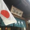 【竹田市】竹田温泉 花水月~山間の城下町で栄える憩いの温泉施設