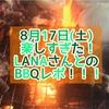LANA(村上来渚)さんとBBQができる神イベントに参加してきた!!!