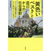 感想文20-23:「黄色いベスト」と底辺からの社会運動