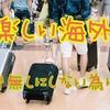 え?こんな事がダメ?海外では通用しない日本の常識を知っておくのはマジ大事。