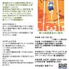 参加者募集、だれでもOKの読書会「横浜緑YAカフェ」5月19日(日)午前テーマの本『サイド・トラック』ダイアナ・ハーモン・アシャー著(評論社刊)