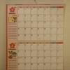 カレンダーのハートマーク