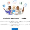 Office365 SharePoint 管理センターが新しくなっていました