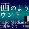クロマティックミディアント解説【映画音楽のようなサウンド】