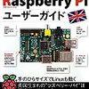 書籍購入:『Raspberry Piユーザーガイド』