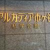 【東京・市ヶ谷】アルカディア市ヶ谷