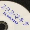 エクス・マキナ( Ex Machina)
