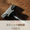 【サタプラ】スティック掃除機 ベスト5~アイリスオーヤマ、バルミューダ~
