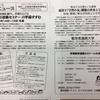 北海道学習協ニュース(2017年9月15日)