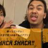ランダムグルメアプリ「shacashaca(シャカシャカ)」をリリース前に体験してみた