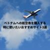 【冬休みはベトナムに行こう!】ベトナムへの航空券を購入する時に使いたいおすすめサイト3選