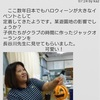 【基地外教諭】神戸リンチ教諭の名前がやっと出た【人類の敵】