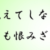 """小倉百人一首 歌四十四番 """"逢ふことの絶えてしなくはなかなかに"""""""