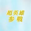 【FEH】超英雄召喚・愛と感謝の結婚式 参戦!