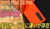 注意?日本版au「OPPO Find X2 Pro」だけ『保証』に違いアリ