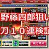 【刀剣乱舞】平野藤四郎レシピで鍛刀10連検証!