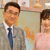 【告知】明日の17時台、東海テレビに登場!