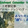 カード考察「プロモーションのすゝめ」【遊戯王Advent Calendar 16日目】