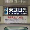 まもなく廃止の東武本線快速で日光へ