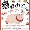 「猫まみれ展」