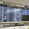 20180914 [小ネタ] 日本の中小企業が頑張って運営するフジドリームエアラインズに乗ってみた!