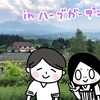 岡山デート