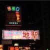 香港の怪しい【聖地】へ潜入してみた!?