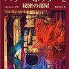 大人も楽しめて、子どもに読ませてあげたいハリー・ポッターシリーズ ハリー・ポッターと秘密の部屋
