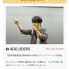 《報告&実行委員募集》マネバナ高田、40万円でキンコン西野さんの講演権を買ったってばよ。と、その理由。