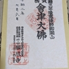 【会津大仏】喜多方市 叶山三寶院 願成寺【会津のお寺】