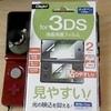 3DSにシートやフィルタを貼り付ける