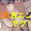 【PS4/ニーア オートマタ】2週目攻略完了 Bエンディングでクリアしました(2周目の追加要素など)【NieR Automata】