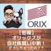 【悲報】オリックスが自社株買い中断!?