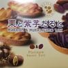 11/28(木) 栗と紫芋たるとだよ