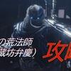 【攻略】仁王2 〜1人で倒す!ボス「謎の荒法師」攻略方法〜