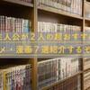 主人公が2人の超おすすめアニメ・漫画7選!!