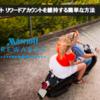 SPGプログラムの更新案内について「日本と海外の公表の違いに注目」