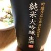 日本盛 純米大吟醸 生酒
