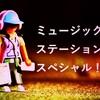 Mステ3時間スペシャル出演順タイムテーブルリアルタイム更新!三代目メドレーAKBキスマイに三浦大知!!3月31日放送♡