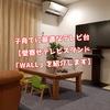 子育てに最適なテレビ台【壁寄せテレビスタンド「WALL」を紹介します】